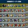 ガンダムウォーズ 「第3回グランドアリーナ・EX」5日目③(5日目の2戦分)