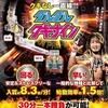 【新台】P新日本プロレス 設定付きパチンコ | スペック ボーダー 止め打ち 信頼度