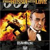 ロシアより愛をこめて…。