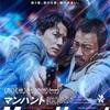 映画「マンハント」ネタバレ感想&解説