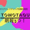 TOMOTAQUから朗報3つ!
