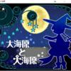 【大海原と大海原】めっちゃエモい海底純愛RPG【フリーゲーム】