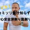 髭濃い男子大学生直伝!?カミソリ負け知らず!ツルピカ安全髭剃り法!