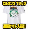 【バスプロショップス】ブラックバスデザインの可愛いアパレル「ビルダンス Tシャツ」通販サイト入荷!