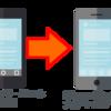 「MVNOをSIMフリーで運用からキャリアのiPhoneに替えた利点一覧」