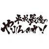 【Cygames presents RIZIN 平成最後のやれんのか!】「川尻達也 vs. 北岡悟」自分よりも若い男たちに感銘を受ける。