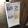 2019年4月23日(火)/アートコンプレックス・センター/スパイラルガーデン/他