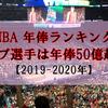 NBA 年俸ランキング トップ選手は年俸50億越え?【2019-2020年】