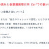COMSAのCMSトークン/Zaif仮想通貨取引所での取り扱い日程