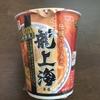 龍上海 赤湯からみそラーメンのカップ麺がおいしい話