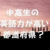 中高生の英語力が高い都道府県はどこ?