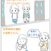不妊治療をやめたら自律神経失調症になったこと(治ったよ☆)