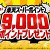 忘年会・新年会に!ぐるなびで楽天ポイントが最大9,000ポイント貯まるキャンペーン実施中!