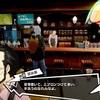 【ペルソナ5R】佐倉惣次郎(法王)コープ選択肢・ランクアップ方法
