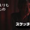 『スケッチブック/SKITBOOK』新作「幽霊よりも怖い物」公開!