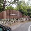 【写真】くじゅうやまなみキャンプ村