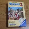 San Juan 2nd Edition(サンファン2)