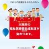 平成30年4月1日から大阪府の福祉医療費助成制度(補助基準)が変わります。