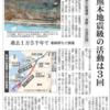 熊本地域の活断層の活動はまだ続く、熊本日日新聞の記事より。