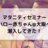 【マタニティセミナー ハロー赤ちゃん!@大阪】へ潜入してきた!お土産も大公開!