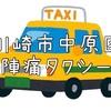 【川崎市中原区・陣痛タクシー】中原区の陣痛タクシーと配車可能なタクシー会社まとめ