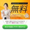 【3周年記念キャンペーン!】無料で5万円が貰える!