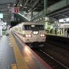 117系やサロンカーなにわなどを大阪駅で撮ってきた その①