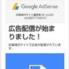 6時間で厳しくなっているGoogle AdSense申請を通過!その内容