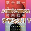 落合陽一『日本再興戦略』~人口減少と高齢化はチャンス!?~