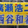 2020シーズン サッカーJ2リーグ開幕戦 V・ファーレン長崎 VS 栃木SC