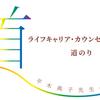 平木典子先生の「ライフキャリア・カウンセリングへの道のり」申込開始しました