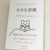 『小さな習慣』という素晴らしい本の感想(本を手放す3)。