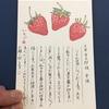 フォロワーさんから嬉しいイチゴの絵葉書もらいました!