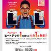 ユニクロさん、ヒートテック1枚買えば、2枚目は無料のキャンペーンやってます。