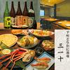 【オススメ5店】門前仲町・東陽町・木場・葛西(東京)にあるかに料理が人気のお店