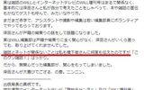 WiLL増刊号編集長の白川司「雑誌WILLは無関係」と強弁「橋下氏に何度も伝えた」と捏造