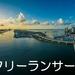 【From東京to地方】リモートなフリーランスの移住メリットと日本の未来