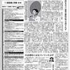 本日の産経新聞、でかでかと蓮舫特集「蓮舫さん、証拠がないままですが・・・?」