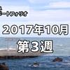 仮想通貨ポートフォリオ 2017/10 第3週 | さよならリップル、そして伝説へ。