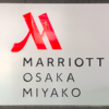 天国のとなり 大阪マリオット都ホテルのクラブフロア SPGアメックスの活用術と食倒れの旅