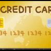 年会費540円!楽天カードの家族カード(ゴールドカード)を作りました。