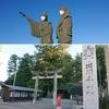 【出羽三山神社(1)】八乙女浦から八咫烏に導かれて【蜂子皇子(能除大師)の足跡】