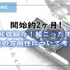 【写真AC】開始2ヶ月の収益と検索の不具合について