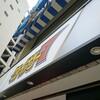 1月17日 年末にグランドオープンしたタイガーセブン京急川崎店の7のつく日に行ってみました