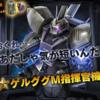 【ガンダム】8月8日の追加機体はゲルググM指揮官機【バトルオペレーション2】