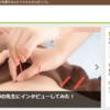 【過去最高】「EPARKからだリフレ」がECナビで6,000円相当還元!繰り返し利用で大量ポイントGET!