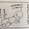 ニタロウ成長記録*イチコ保育参観