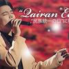 """【動画】ディマシュ """"カザフスタン民族統一の日""""に歌う""""Qairan Elim"""""""