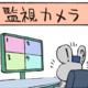 【4コマ漫画】監視カメラ〜エレベーターにたった1人の美女〜