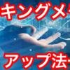 【記憶力】ワーキングメモリアップ法一覧!!(ワーキングメモリ完結編)